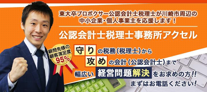 神奈川県川崎市の公認会計士税理士事務所アクセル 川崎市の起業・創業・会社設立サポート税理士