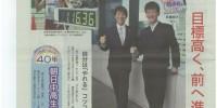 朝日中高生新聞のサムネイル