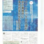 税理士業界ニュース