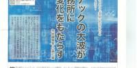 税理士業界ニュースのサムネイル