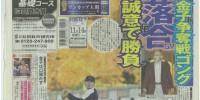 東京中日スポーツのサムネイル